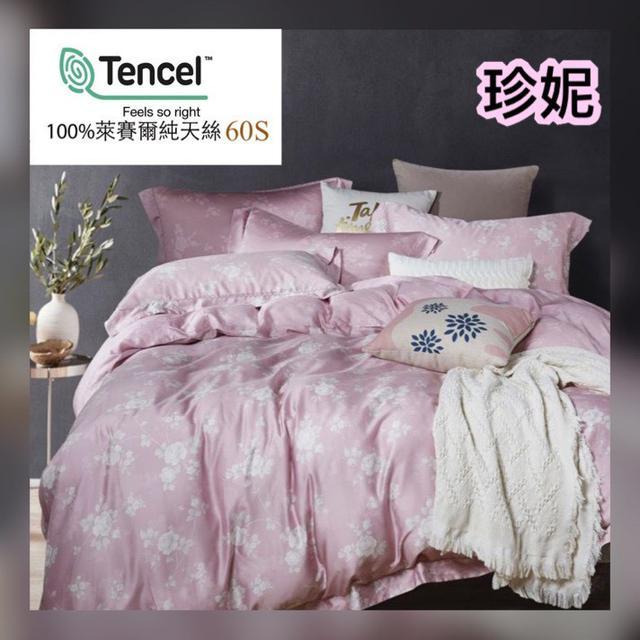 #廠現 100%純天絲Tencel60s 特大雙人 四件式床包組 (附精美手提袋)