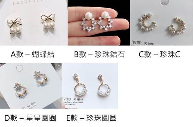 (預購e) 韓款精緻多樣式珍珠鋯石耳環