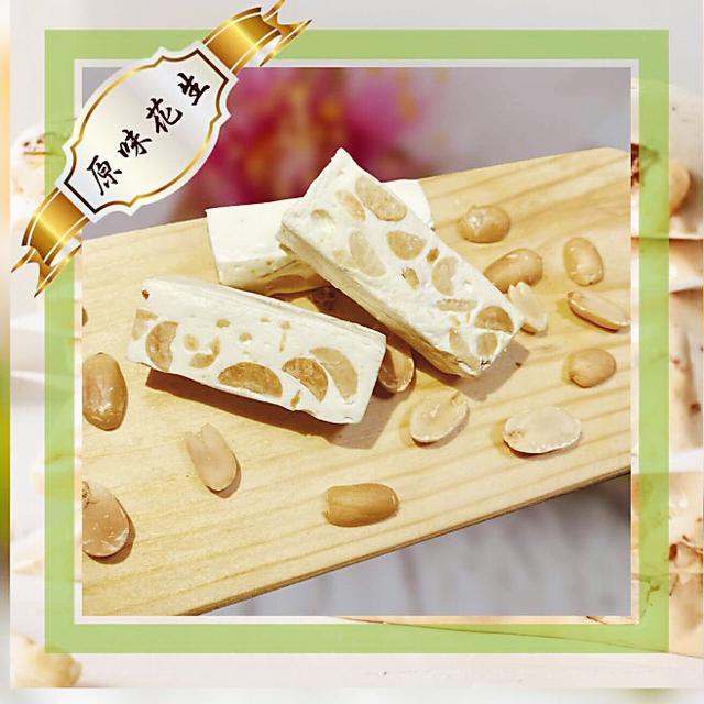法式牛軋糖-原味花生禮盒