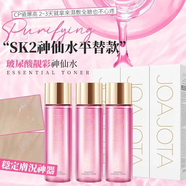 韓國 玻尿酸靚彩神仙水 170ml x 3瓶/盒(9/24收單)