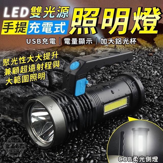 #廠商現貨B/78-45/LED充電式雙光源手提照明燈