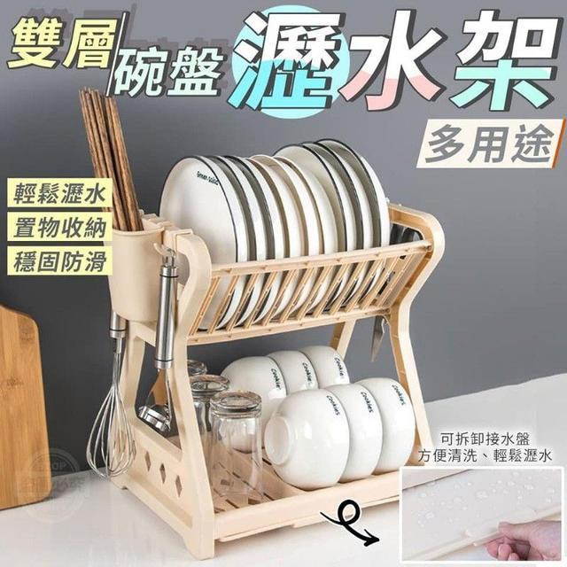 ◇多用途雙層碗盤瀝水架◇不挑色
