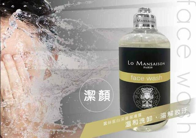 【Lo Mansaison & 大甲媽】蠶絲蛋白深層潔膚露