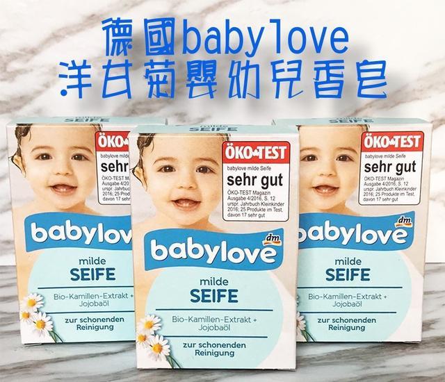 德國babylove 溫和嬰兒香皂100克