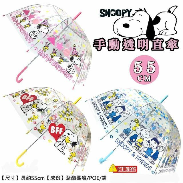 史努比 手動透明直傘