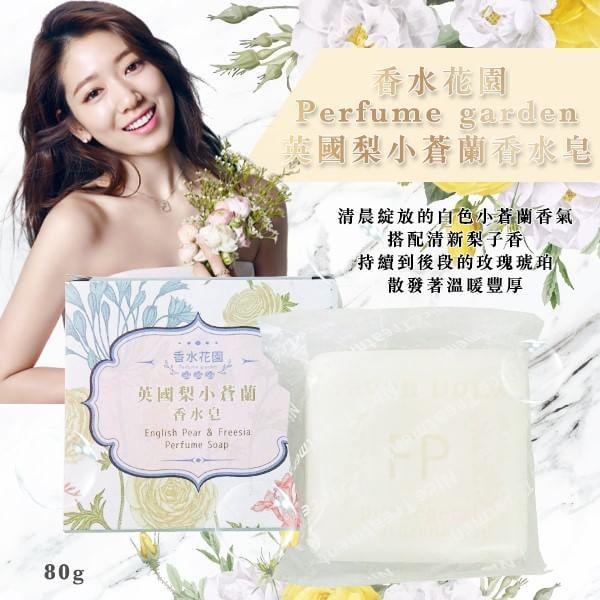 香水花園 Perfume garden 英國梨小蒼蘭香水皂