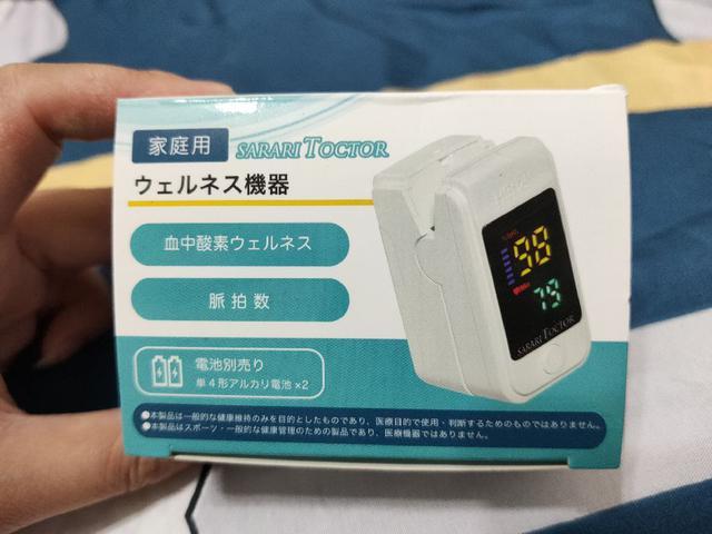 【現貨】日本市場空運回台✈️ 日本🇯🇵SARARI TOCTOR 家庭式脈搏血氧測量機