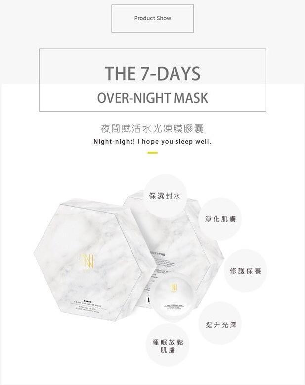 Night night夜間賦活水光凍膜膠囊