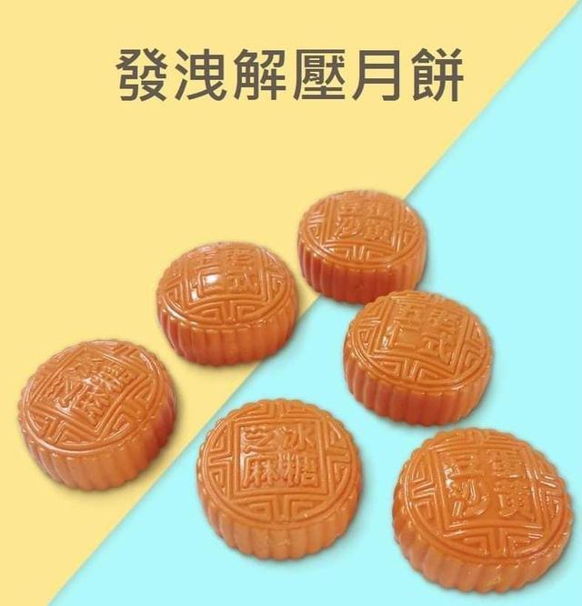(預購S) G1124 - 解壓發洩仿真月餅