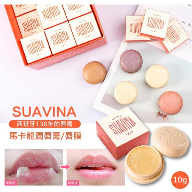 VOGUE激推西班牙138年的唇膏 Suavina 馬卡龍潤唇膏唇膜10g~飽滿欲滴的雙唇必須養護