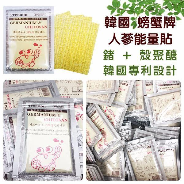 韓國 螃蟹牌人蔘能量貼片25片/包