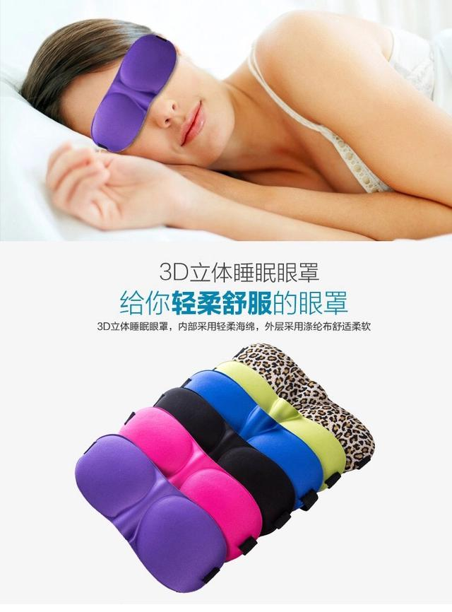 3D立體遮光眼罩