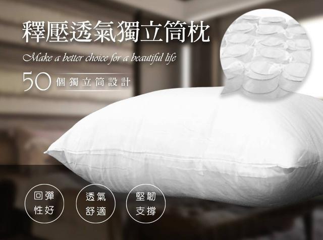 台灣製50顆獨立筒枕頭