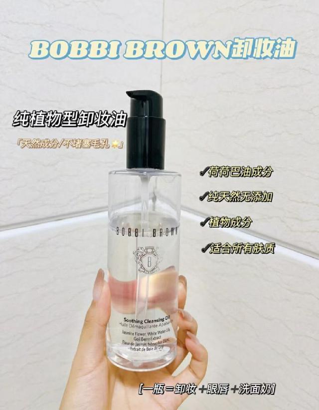正品芭比布朗卸妝油200ml