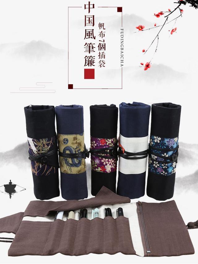 中國風帆布筆袋