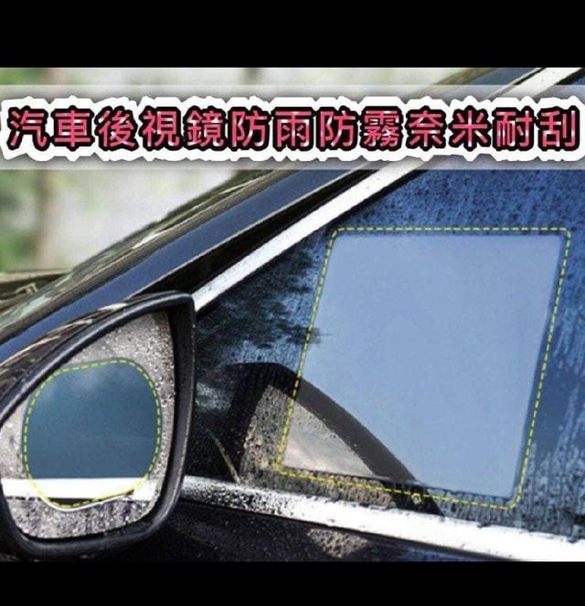 汽車防雨防霧貼膜(1組4入)