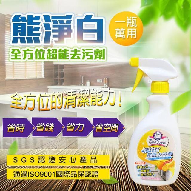 台灣製造-Qmi Queen熊淨白超能去污500ml