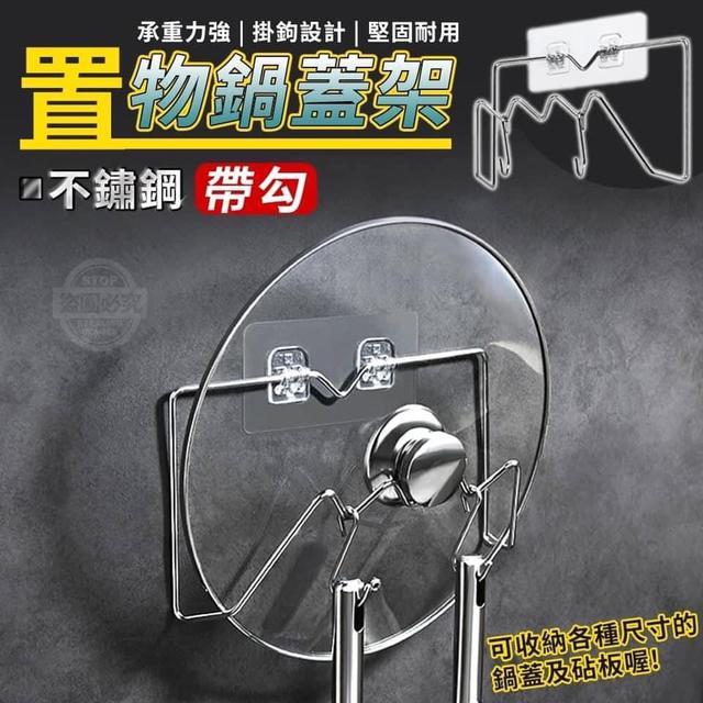 不鏽鋼帶勾置物鍋蓋架