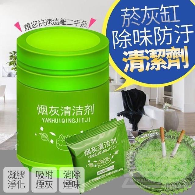 (預購e) 菸灰缸除味防汙清潔劑