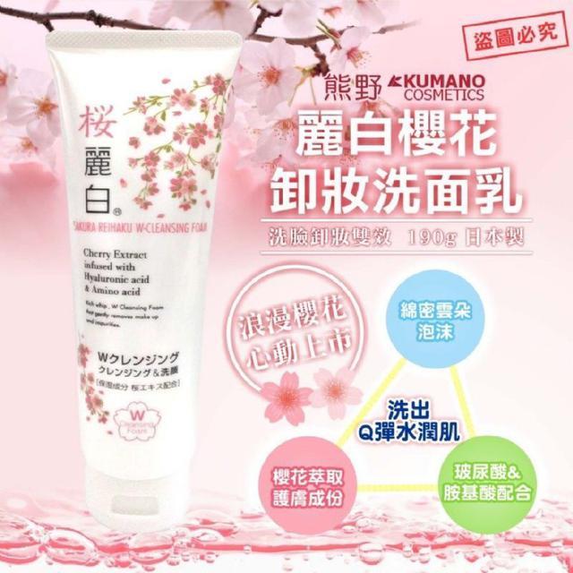 【熊野KUMANO】日本製 麗白櫻花洗面乳 190g~洗卸雙效 溫和保濕