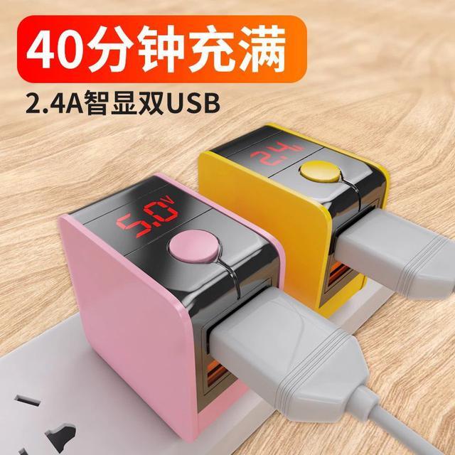 2.4A智能充電器,雙USB充電、輸出電壓、電流看得見