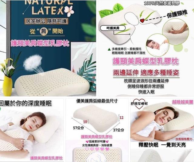 #廠現 100%天然泰國乳膠 護頸美肩蝶型乳膠枕
