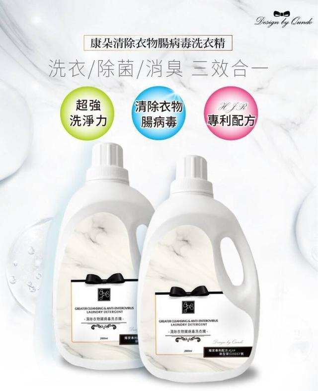 【預購】康朵清除衣物腸病毒洗衣精2000ml
