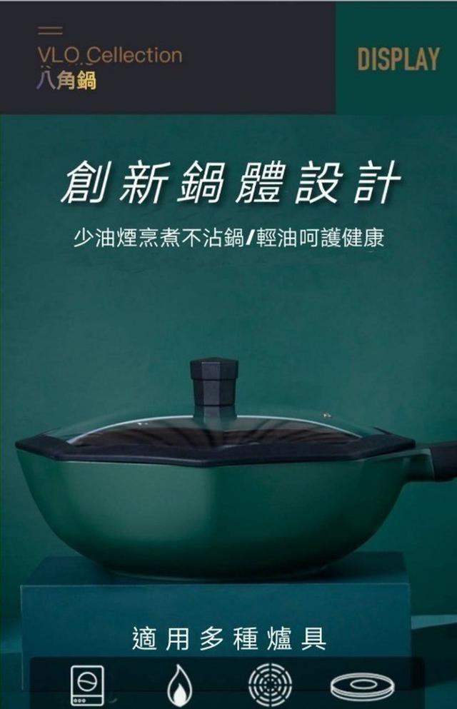 預購 - 莫蘭迪綠 麥飯石八角不沾深炒鍋