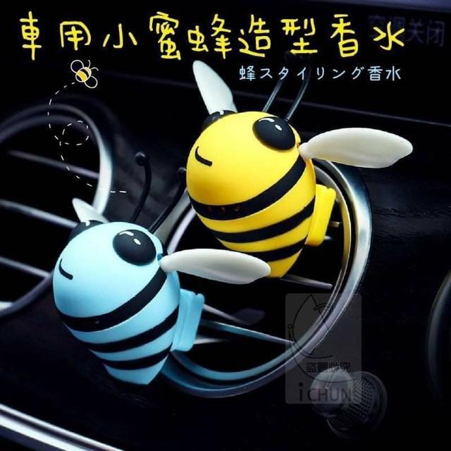 車用小蜜蜂造型香水