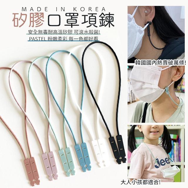 韓國製 矽膠口罩項鍊