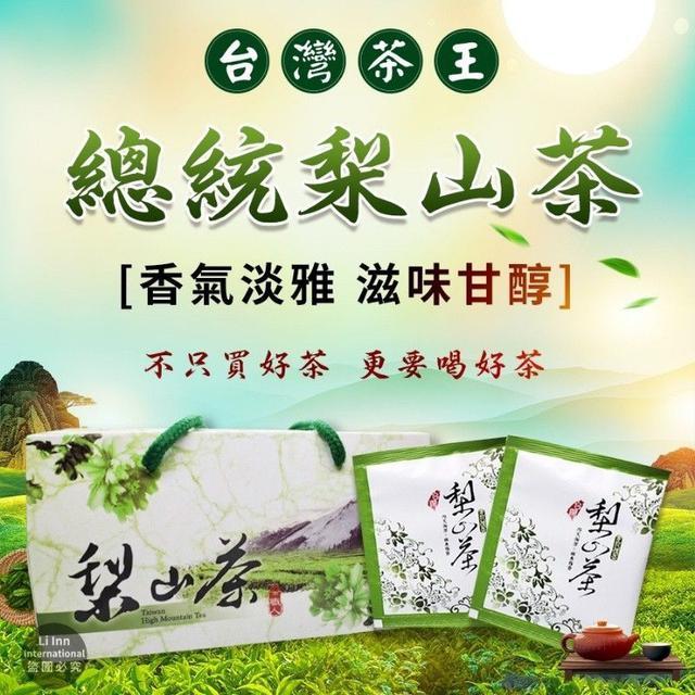 台灣茶王 總統梨山茶 一盒30入