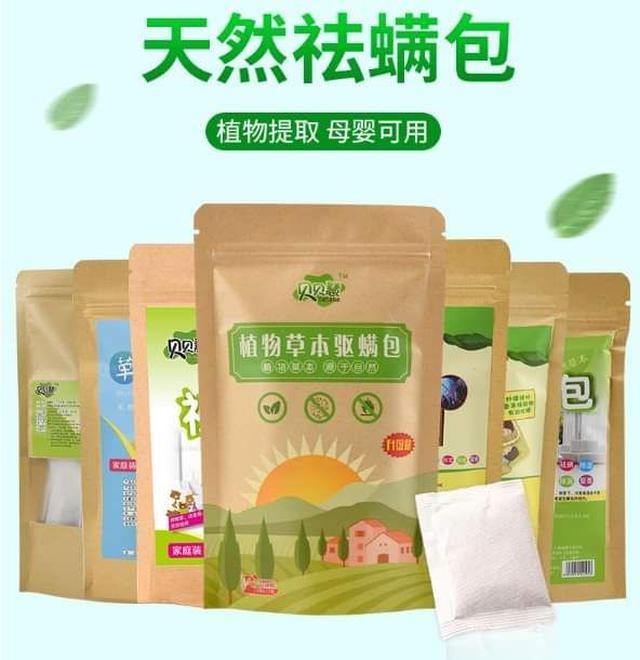天然中藥材驅防螨蟲祛蟎包10入裝