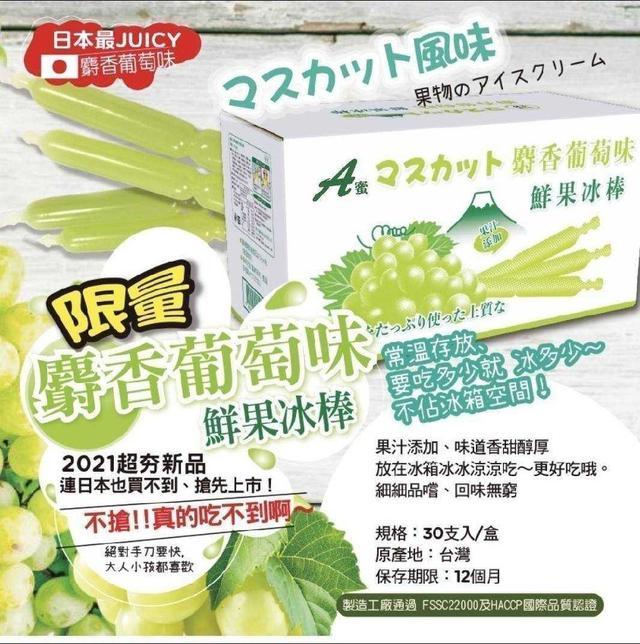 ✨日本麝香葡萄味 鮮果冰棒✨