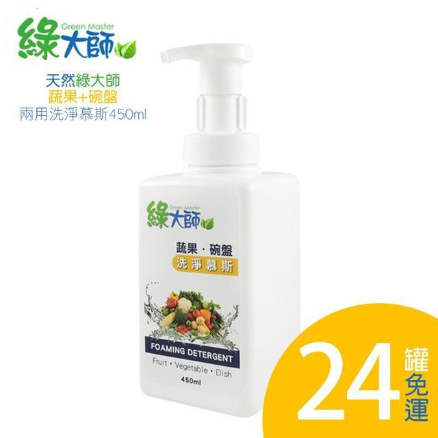 """""""24罐免運賣場""""超天然綠大師 蔬果+碗盤 兩用洗淨慕斯450ml~天然洗淨入口健康"""