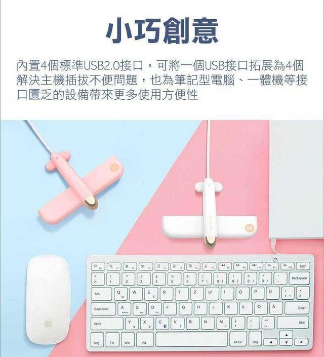 """""""超實用""""4in1 USB小飛機 4口充電器/筆電USB擴充~延長設備USB孔壽命"""