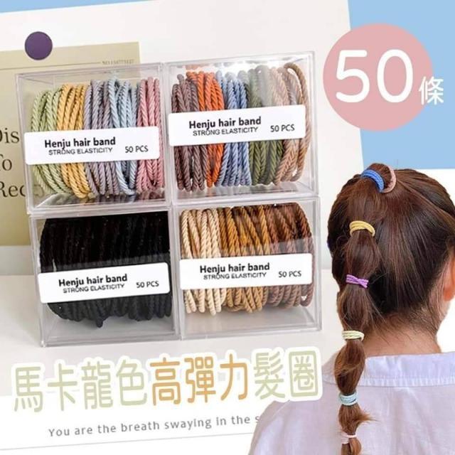 預購-馬卡龍色高彈力髮圈【一組2盒】-10/21中午12點結單