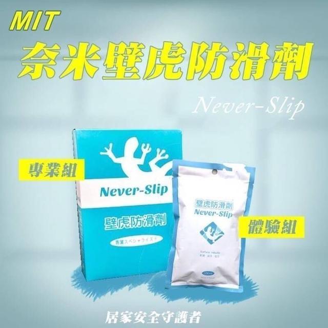 MIT奈米壁虎防滑劑 2入/組