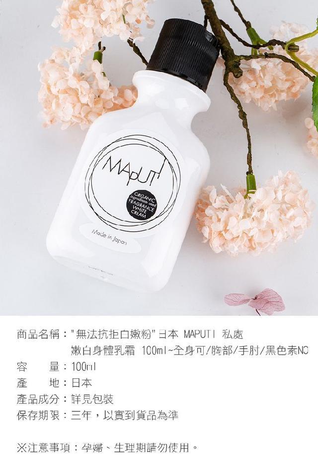 日本 MAPUTI 私處嫩白身體乳霜 100ml~全身可/胸部/手肘/黑色素