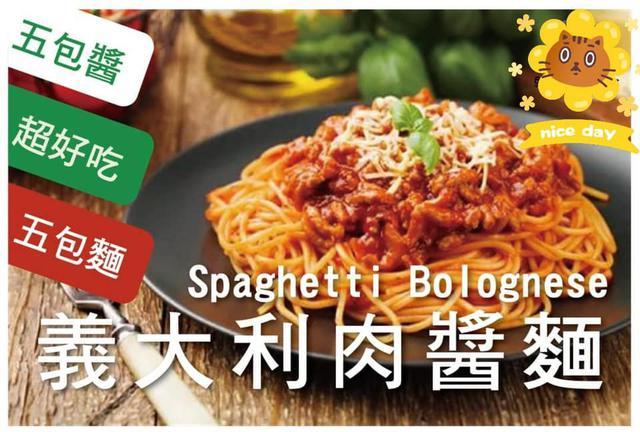 低溫-天然小麥義大利肉醬麵(5入組)