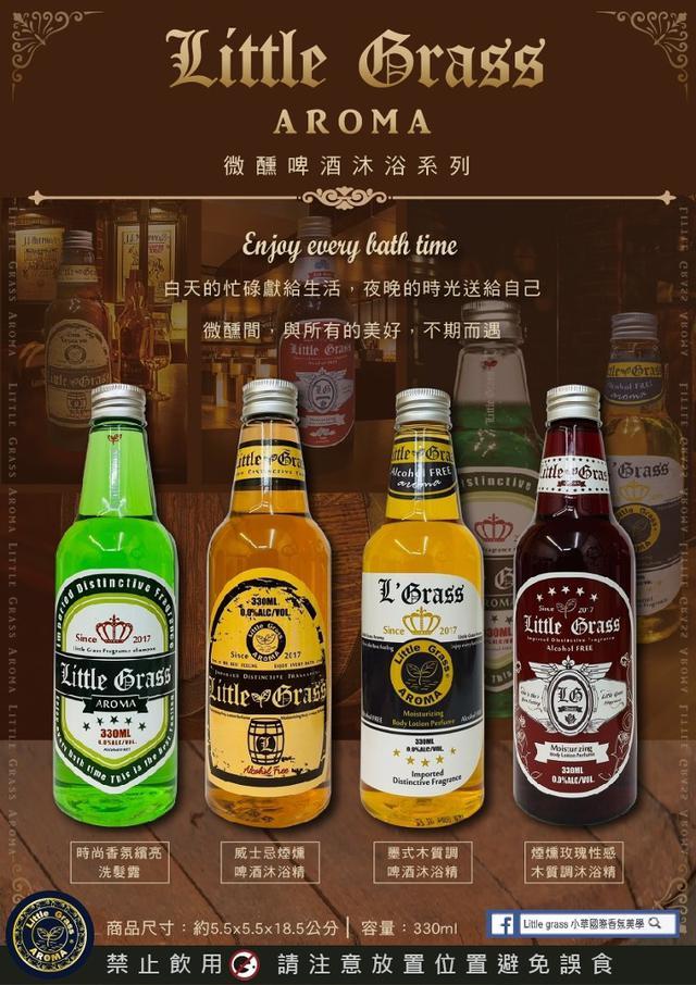 【洗沐】Little Grass 微醺啤酒沐浴系列