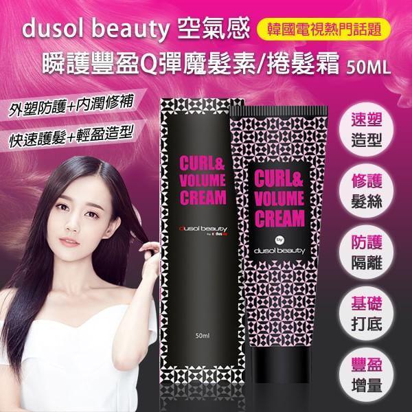 韓國 dusol beauty 空氣感 瞬護豐盈Q彈魔髮素/捲髮霜 50ML