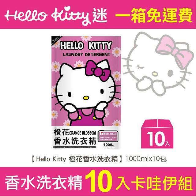 ☘️ (箱出免運)正版授權Hello KITTY橙花香水洗衣精 #一箱10包(請單獨下單)