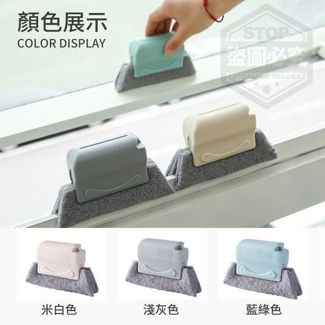 (預購e) 門窗溝槽縫隙清潔刷(3入)