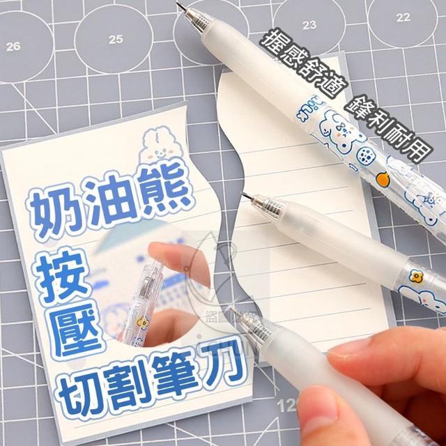 #預購奶油熊按壓切割筆刀-5支/組