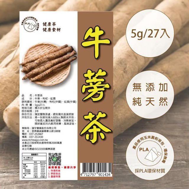 牛蒡茶27入/20袋