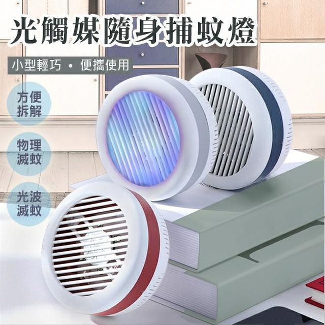 現貨-光觸媒隨身捕蚊燈