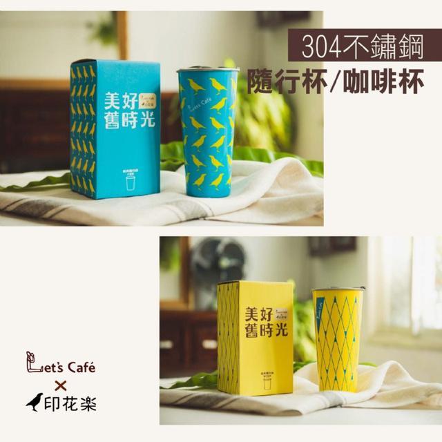 全X便利商店 304不鏽鋼 隨行杯/咖啡杯~四季都需要 比馬克杯便宜 清貨價(容量473ml)