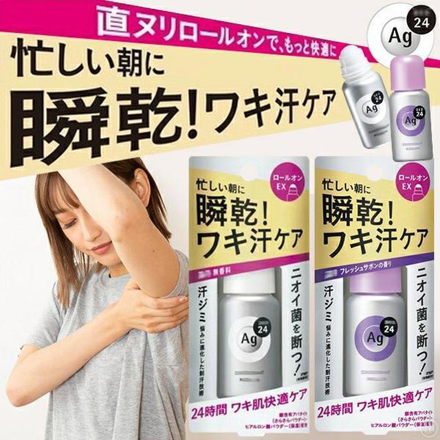 5/25 SHISEIDO資生堂AG瞬乾腋下滾珠40ml