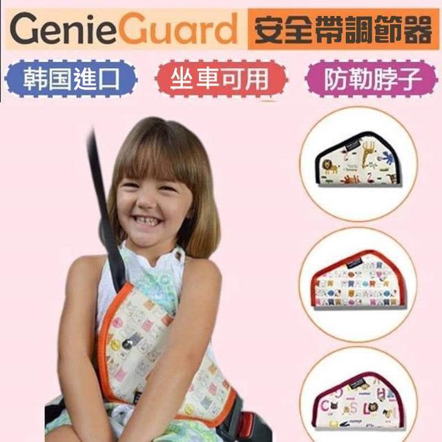 汽車兒童安全帶保護套
