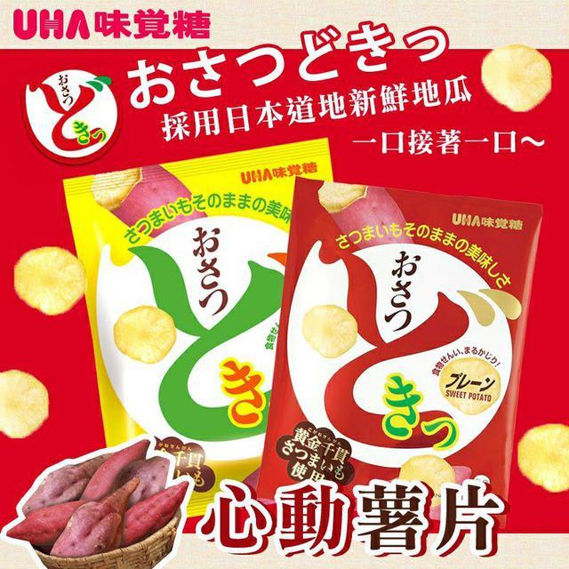 日本 UHA 味覺糖 心動薯片 甘薯 65g